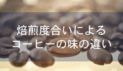 焙煎度合いによるコーヒーの味の違いとは?