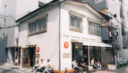 コーヒーの日本最高峰/Fuglen Tokyo【東京都渋谷区・代々木公園】