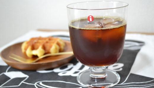 【ハンドドリップ】美味しい浅煎りのアイスコーヒーを淹れる方法【画像付きで分かりやすく解説】