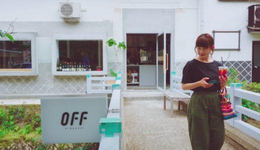 お洒落な店内と美味しいコーヒー/OFF KINOSAKI【兵庫県豊岡市・城崎温泉】