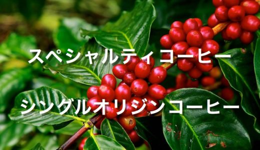 最近よく聞く「スペシャルティコーヒー」「シングルオリジン」とは?