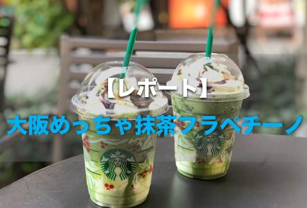 大阪めっちゃ抹茶フラペチーノを飲んできた!【スタバ大阪20周年限定】