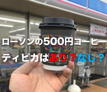 ローソンの500円コーヒーはあり?なし?【ティピカを飲んでみた感想】