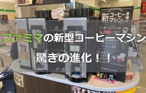 ファミマの新型コーヒーマシン…驚きの進化を遂げていた!!