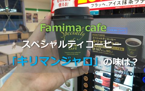 ファミマのスペシャルティコーヒーに「キリマンジャロ」が新登場!!