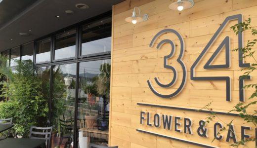 【34 FLOWER&CAFE】花屋さんが営む緑豊かなお洒落カフェ【京都府京丹後市】