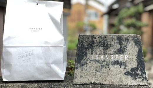 【TRANSFER】絶品マフィンが自慢の超隠れ家ショップ【兵庫県豊岡市】