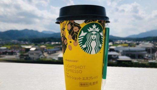 【スタバ-ライトショットエスプレッソ】浅煎り豆ですっきりした甘さに!でもコーヒー感はもうひとつ。。