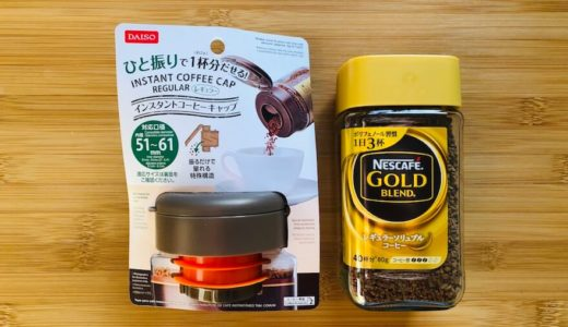 ダイソーのインスタントコーヒーキャップが、めっちゃ便利すぎてヤバい!
