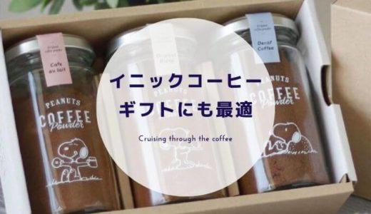 【口コミ】イニックコーヒーのギフトセットはお祝いに使える?【喜ばれること間違いなし】