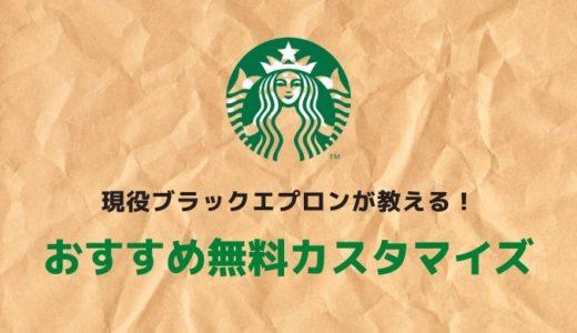 スタバおすすめ無料カスタマイズ5選【現役ブラックエプロンが解説】