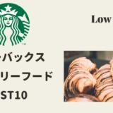 【最新版】スタバの低カロリーフードBEST10【100kcal台が6品】