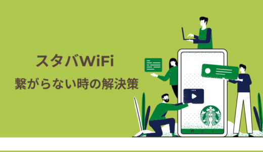 【決定版】スタバのWiFiが繋がらない時の解決策まとめ【繋がらない原因も解説】