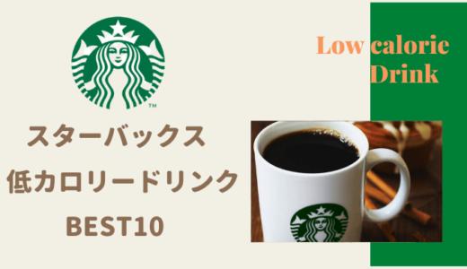 【最新版】スタバの低カロリードリンクBEST10【カスタマイズのカロリーも紹介】