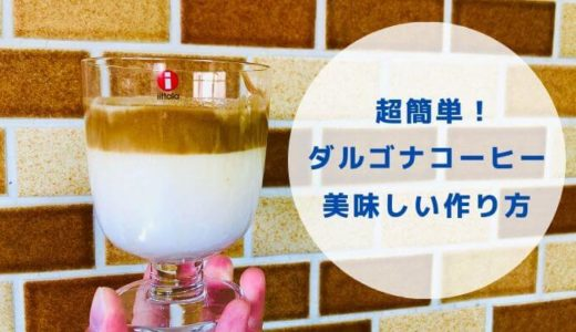 ダルゴナコーヒーの作り方を画像付きで分かりやすく解説【注意点あり】