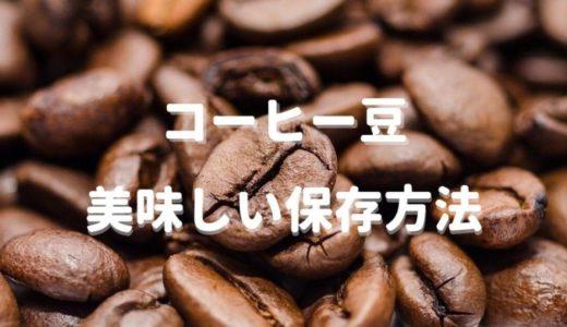 【決定版】コーヒー豆を美味しく保存する方法を徹底解説【最高の1杯を楽しもう】