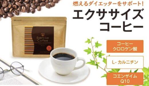 エクササイズコーヒーのダイエット効果は?口コミや配合成分など徹底解説!