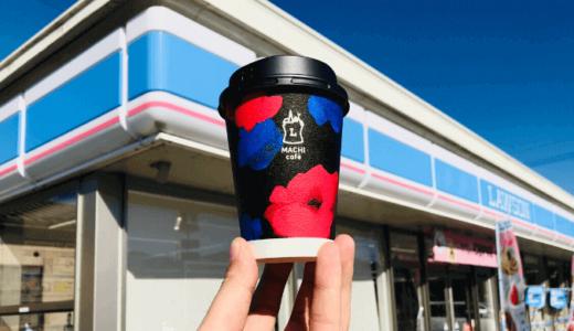 【ローソン】新しくなったブレンドコーヒーは美味しい?【味・香りをレビュー】