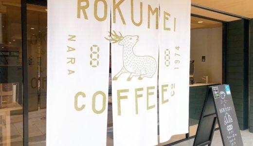 【ROKUMEI COFFEE】雑味なしの本格派コーヒーが味わえる大人カフェ【奈良県奈良市】