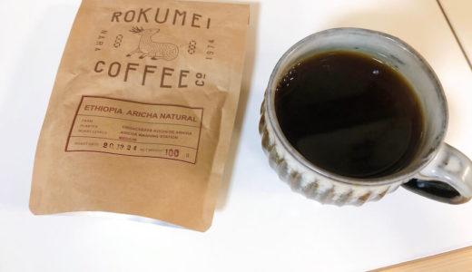 """ロクメイコーヒーの""""まずい""""という噂は本当か検証!レビュー・口コミ・SNSの声まとめ"""