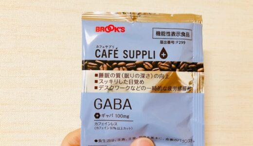 【レビュー】カフェサプリGABAで寝起きのダルさが楽になった!ただ飲むタイミングには注意