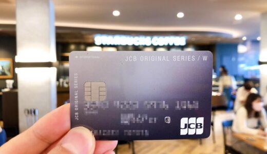 【JCBカードW】スタバの支払いが最も安くなる年会費無料のクレジットカード【最大14.8%の高還元】