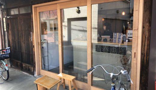 5つの焙煎所のコーヒーが一度に楽しめるコーヒースタンド/Dongree【京都市東山区】