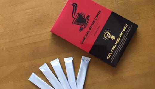 【正直レビュー】チャコールバターコーヒーの効果は?口コミ・配合成分から徹底検証!