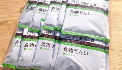【レビュー】カフェサプリ食物せんいとは?口コミ・評判から効果、味わいまで徹底解説!