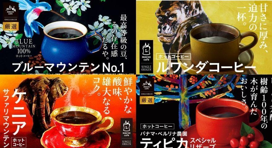 ローソンのシングルオリジンコーヒー