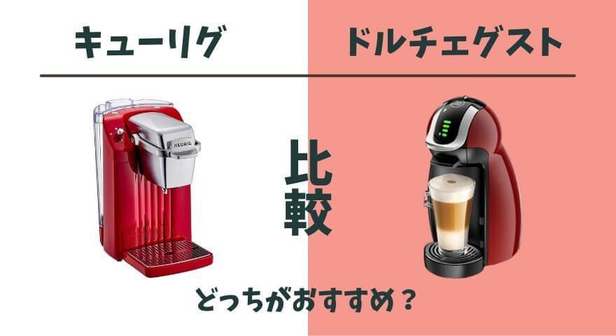キューリグとネスカフェドルチェグストの比較