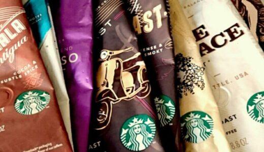 スタバのおすすめコーヒー豆5選!週2で通うマニアが厳選した豆はこれ!