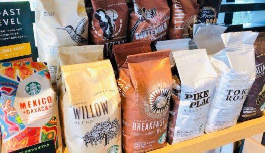 【初心者向け】スタバのコーヒー豆の買い方を徹底解説!お得に購入する裏技も紹介