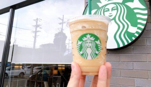 【スタバ新作】コールドブリューコーヒーフラペチーノをレビュー!飲んでみた感想は?【2021年4月14日発売】