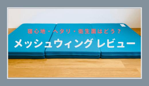 【メッシュウィング レビュー】三つ折りで収納できる高反発マットレス【賃貸にもおすすめ】