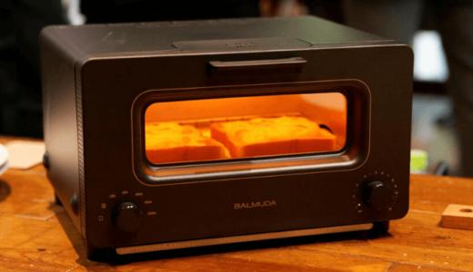 【BALMUDAトースターレビュー】5枚100円のパンが美味しく焼けるトースター【毎朝が楽しくなる逸品】