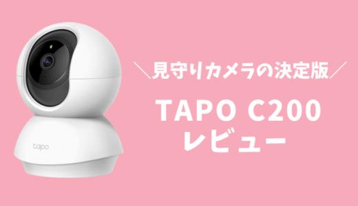 【 TapoC200レビュー】フルHDで夜間撮影&動体検知ができる見守りカメラ【アンダー5千円】