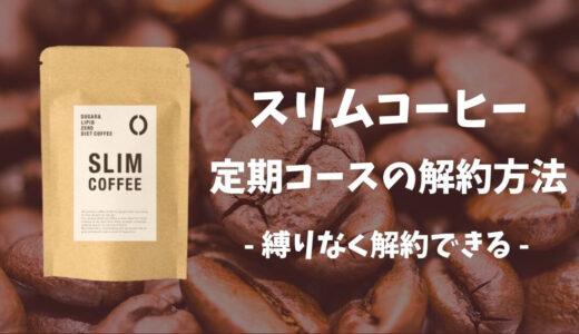 スリムコーヒー定期コースの解約方法まとめ【1回の購入だけでも問題なく解約できる】
