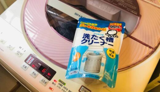 【シャボン玉洗濯槽クリーナー口コミ】洗濯槽のカビ汚れ対策の決定版【驚異の洗浄力】