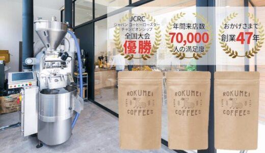 今だけ!スペシャルティコーヒー 3種類セットが500円&送料無料キャンペーン中【日本一の焙煎士が厳選】