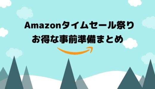 【Amazonタイムセール祭り】お得に買い物する攻略法まとめ【5/23 〜 5/25開催】