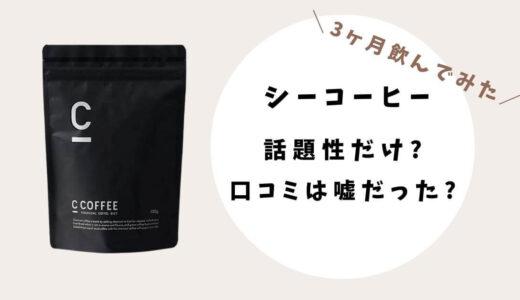 【暴露レビュー】C COFFEE (シーコーヒー)の良い口コミは嘘だった!?3ヶ月試した効果を正直に述べます!