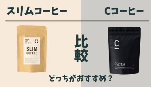 【比較】スリムコーヒーとCコーヒーはどっちが良い?おすすめを利用者が徹底解説!