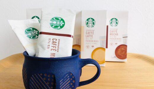 【口コミ】スタバプレミアムミックスは再現性が高い!おすすめはカフェラテ・カフェモカ!