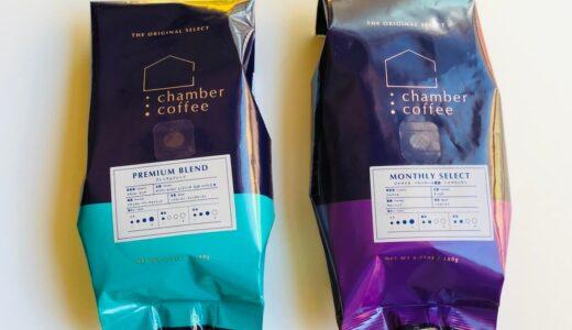 【レビュー】チャンバーコーヒーは美味しい?特徴から口コミ・評判まで愛飲者が徹底紹介!