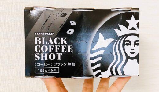 【レビュー】Amazon限定のスタバ缶コーヒーは美味しい?飲んでみた感想から口コミまで徹底紹介!