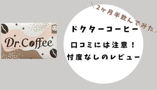 【衝撃】ドクターコーヒーは痩せない?2ヶ月半試した効果、口コミから徹底検証!