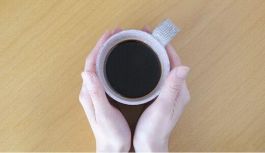 【体験談】産後太りの解消には、コーヒーダイエットがすごく合っていた!